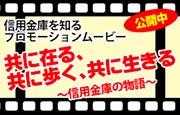 信用金庫PR動画 物語編