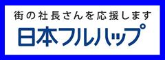 日本フルハップ