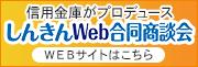 しんきんWeb合同商談会