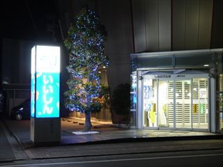 菰田支店_R