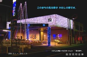 2009.12冬のまち(ハガキ)2