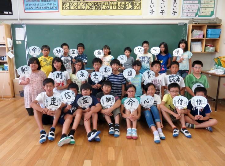 うちわ飯塚小6-1