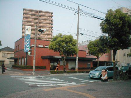 新飯塚支店内(山内出張所)