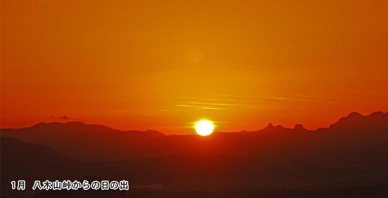 1月八木山峠からの日の出