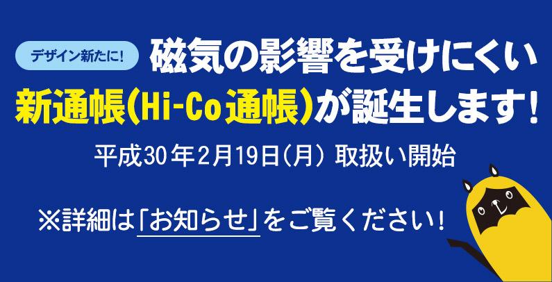Hi-Co(ハイコ)通帳の取り扱い開始